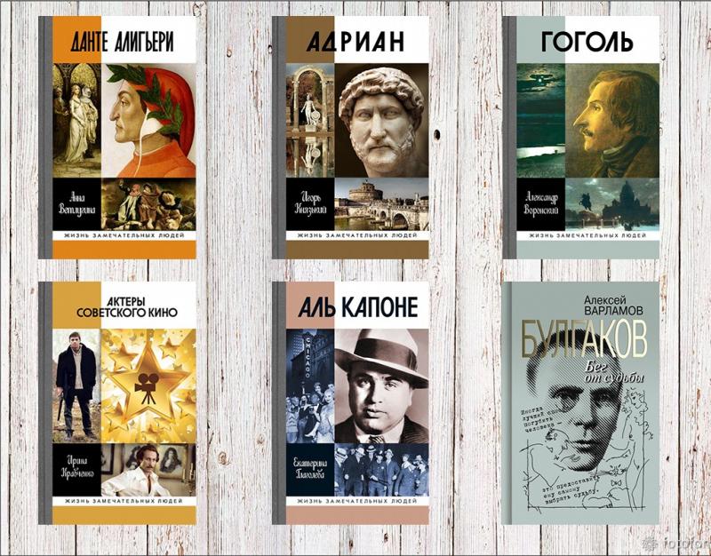 Март 2020: В этом месяце «Молодая гвардия» планирует выпустить следующие издания…