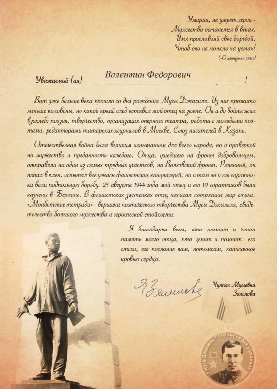 Валентин Юркин был награжден памятной медалью, посвященной 110-летию со дня рождения Мусы Джалиля