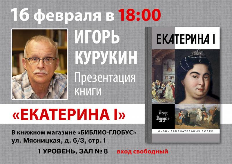 «Екатерина I» в «Библио-Глобусе»