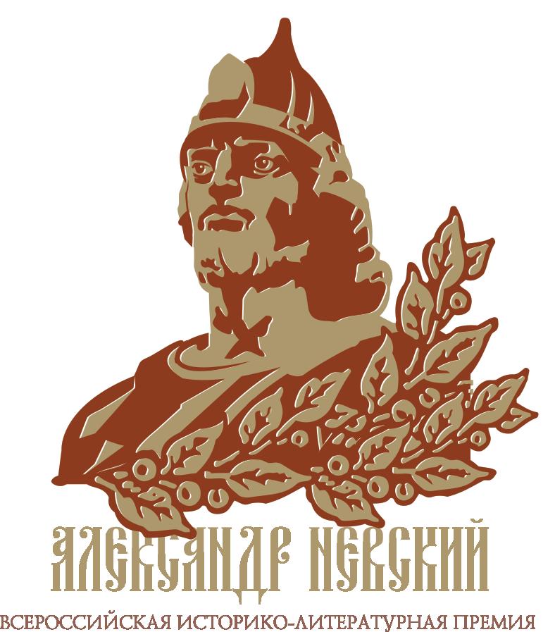 Объявлены победители Всероссийской историко-литературной премии  «Александр Невский» 2019 года