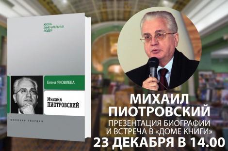 Презентация книги серии «ЖЗЛ: Биография продолжается…» «Михаил Пиотровский»
