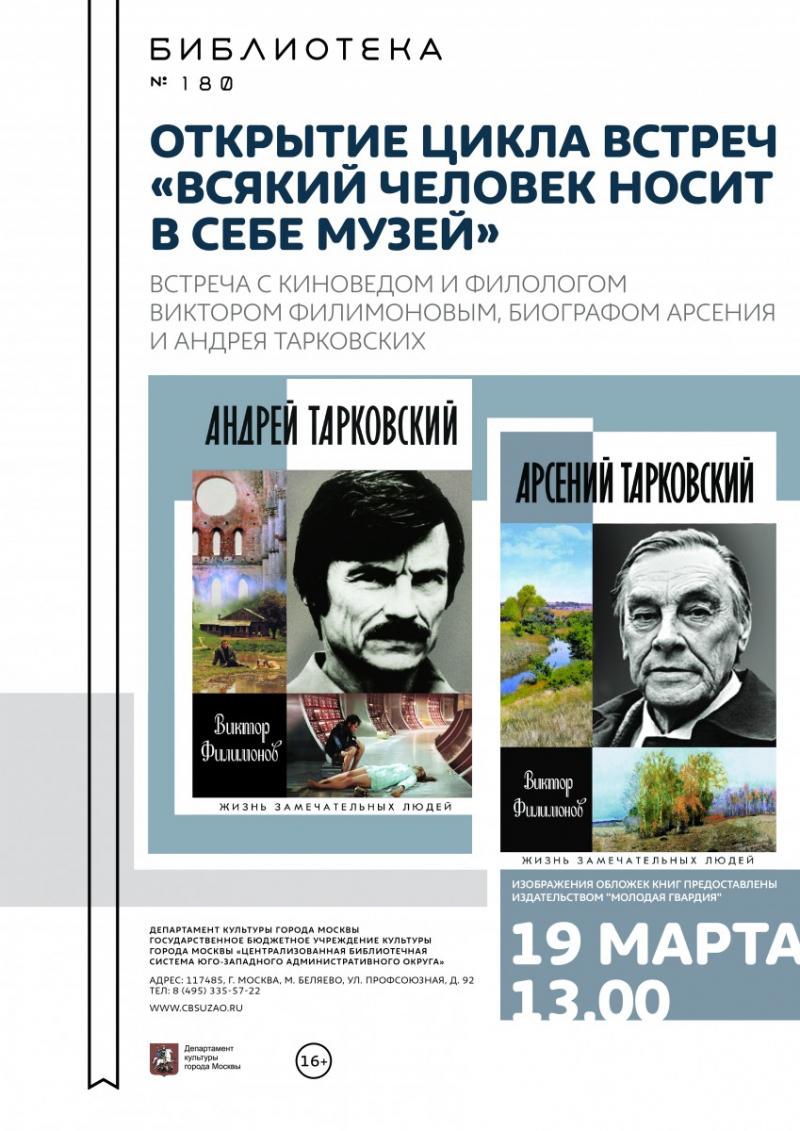 Виктор Филимонов расскажет о биографиях Арсения и Андрея Тарковских.