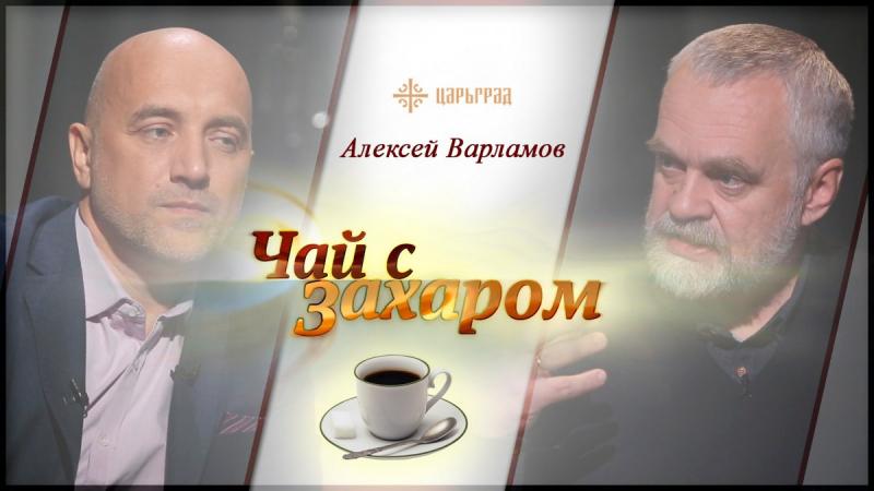 Гость программы Захара Прилепина – известный писатель, филолог, ректор Литературного института Алексей Варламов