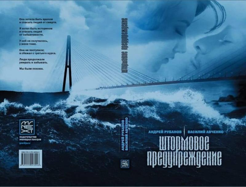 «Штормовое предупреждение» в Южно-Сахалинске