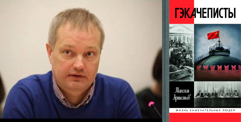 Максим Артемьев – о своей книге «Гэкачеписты»