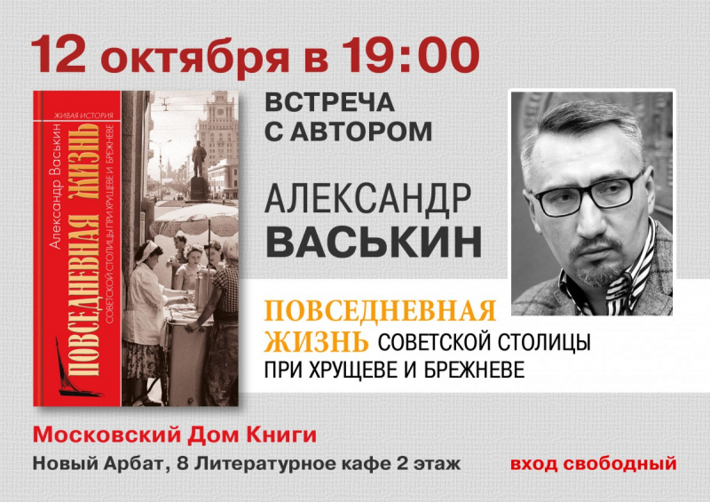 Снова о московской повседневности