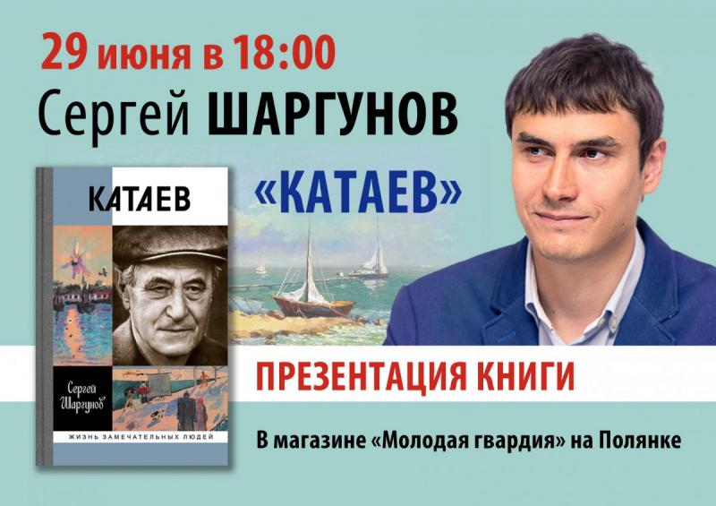 Встреча с Сергеем Шаргуновым