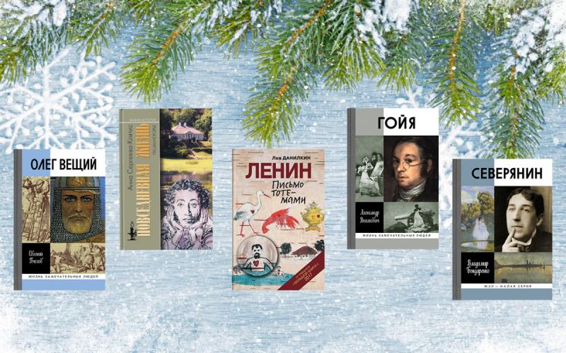 Январь 2018: В этом месяце «Молодая гвардия» планирует выпустить следующие издания…