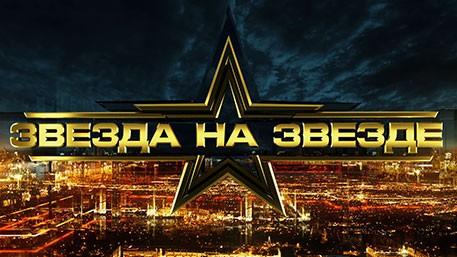 Юрий Поляков: «Звезда на Звезде»