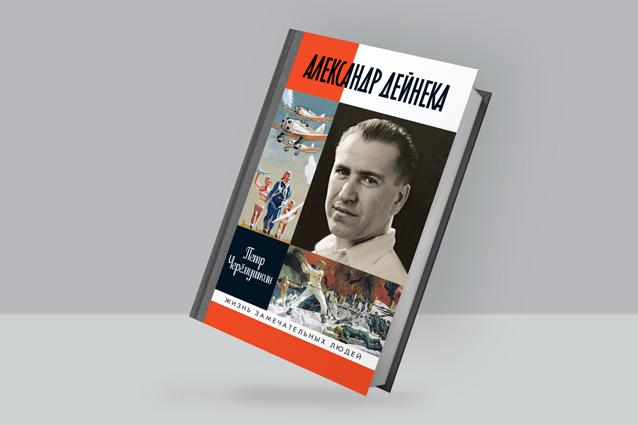 «Александр Дейнека»: Первая полная биография художника