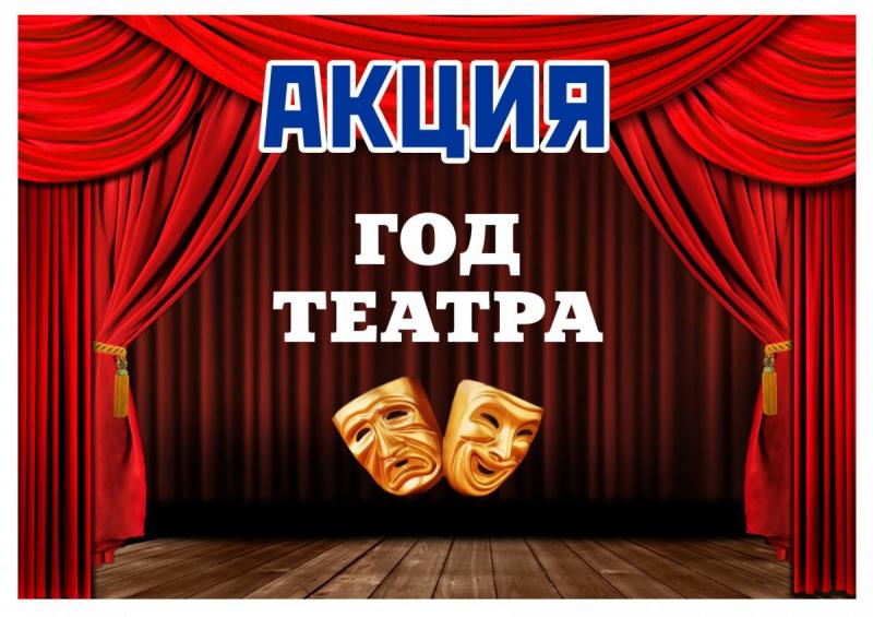 Год театра = «К 100-летию революции» = Акция!