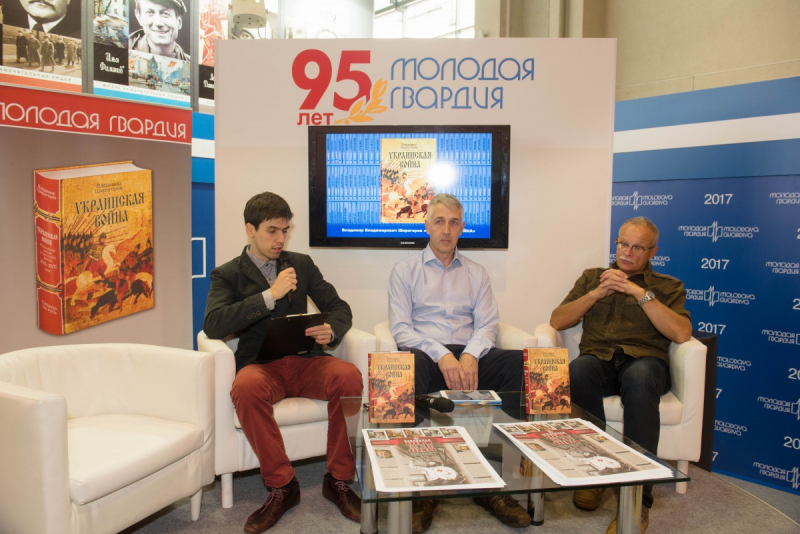 Презентация первой книги «Украинская война» – масштабного исторического исследования Владимира Широгорова – на 30-й Московской международной книжной выставке-ярмарке
