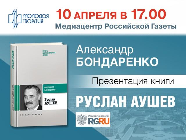 Руслан Аушев в