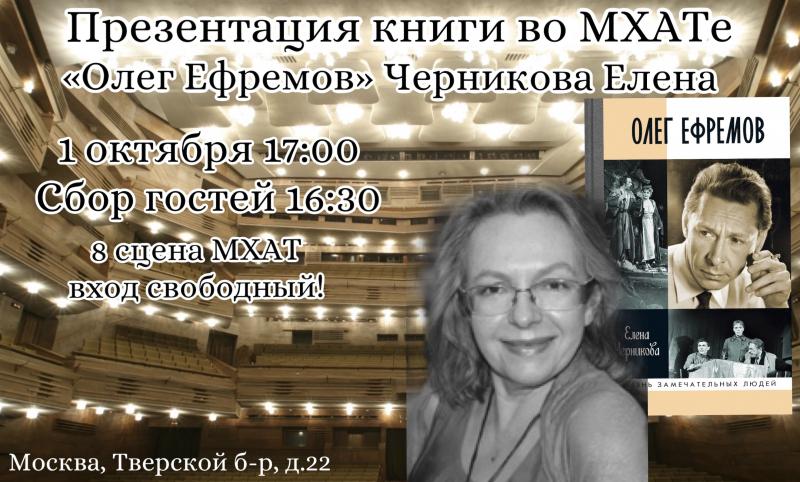 «Олег Ефремов» во МХАТе