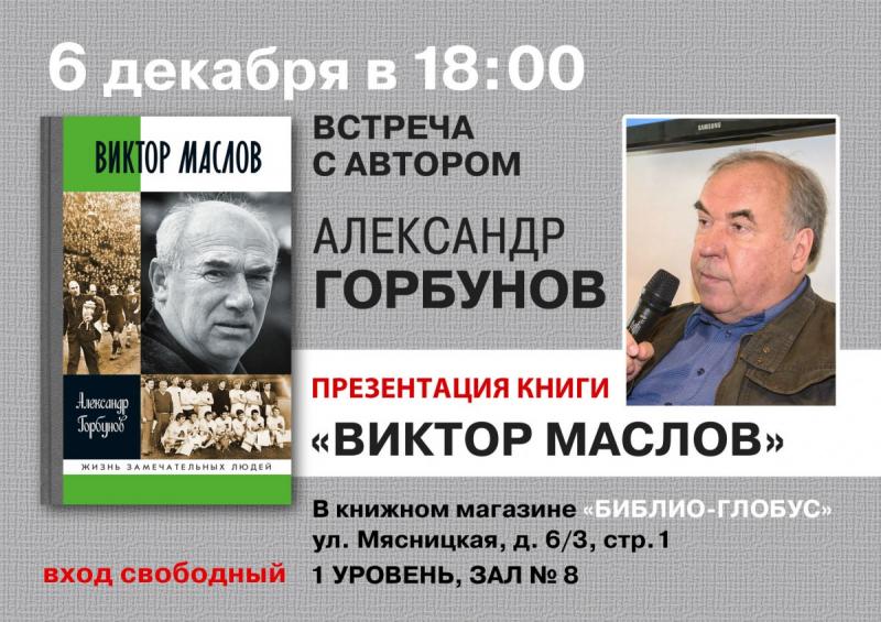 Виктор Маслов: «Дед» советского футбола