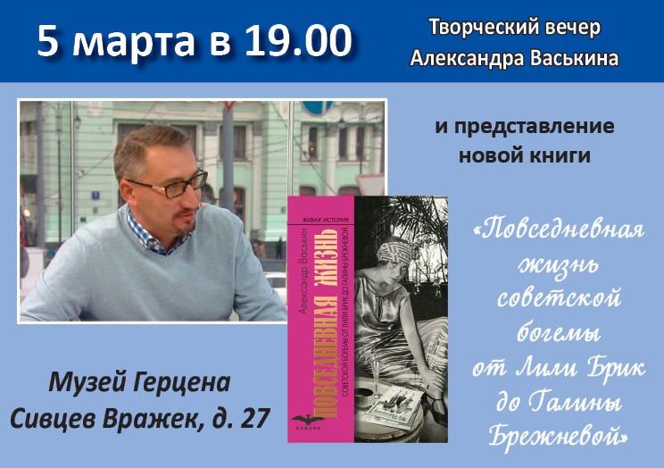 Творческий вечер Александра Васькина