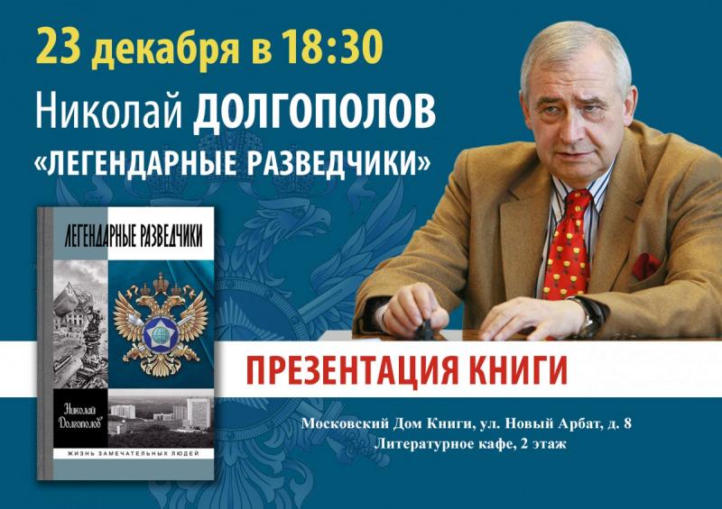 «Легендарные разведчики» вМосковском Доме Книги