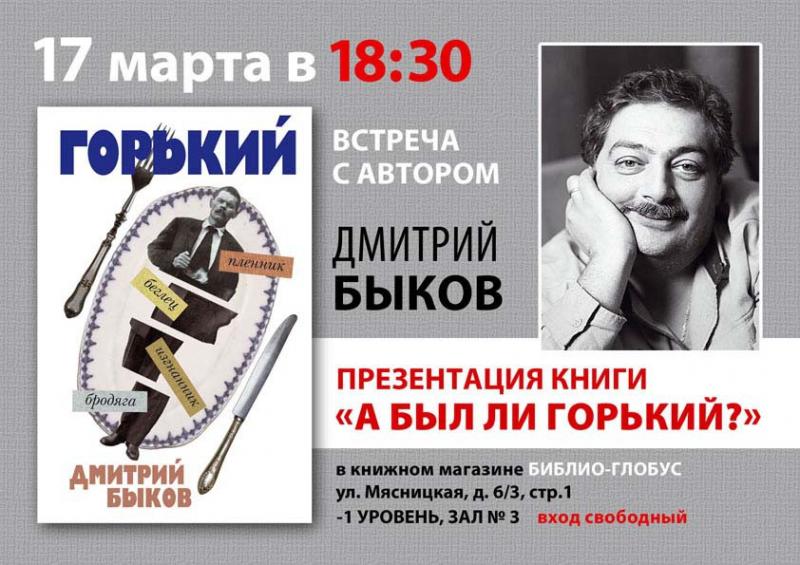 Дмитрий Быков в «Библио-Глобусе»