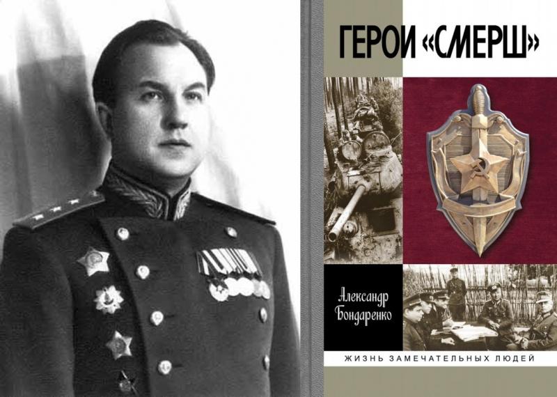 Виктор Абакумов — создатель «СМЕРШ»