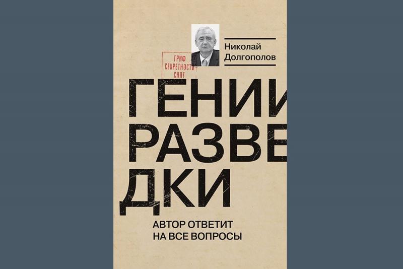 «Гении разведки» в «Российской газете»