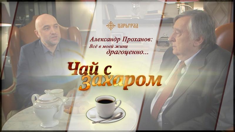 «Чай с Захаром» на телеканале «Царьград»