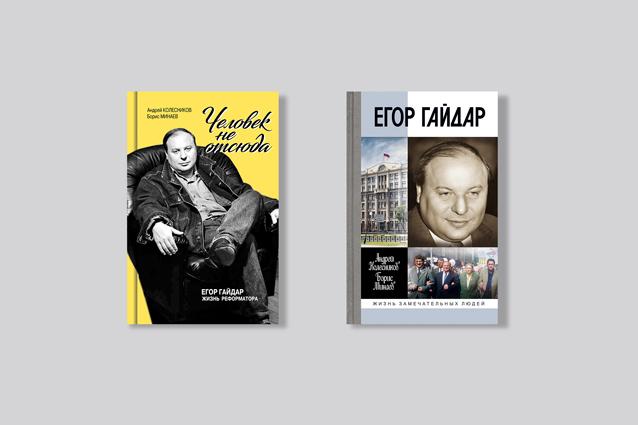 «Сноб»: Вокруг имени Егора Гайдара споры не утихают до сих пор