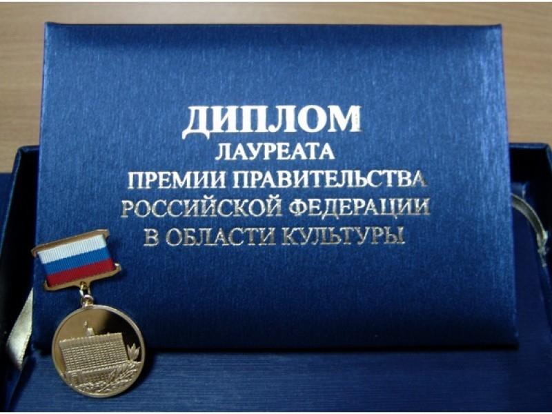 Поздравляем лауреатов премии Правительства России!