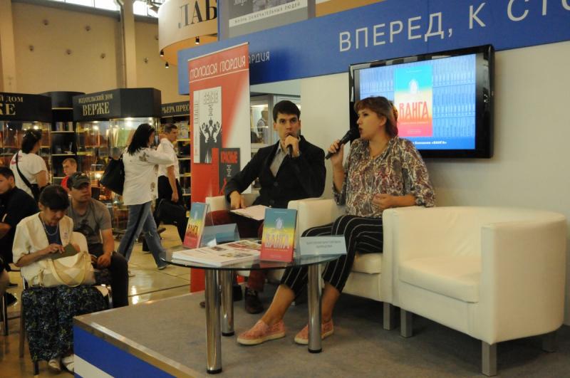 Презентация книги Виктории Балашовой «Ванга. Слепая ясно видящая» на Московской международной книжной выставке-ярмарке—2018