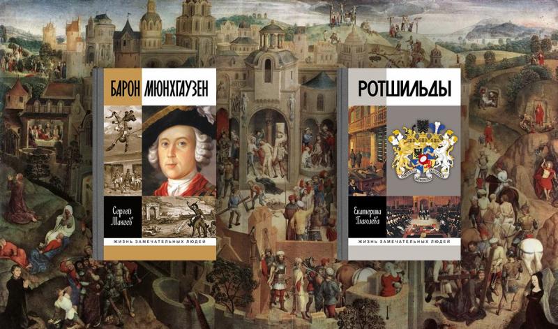 О «Ротшильдах» и «Мюнхгаузене» на портале «Горький».