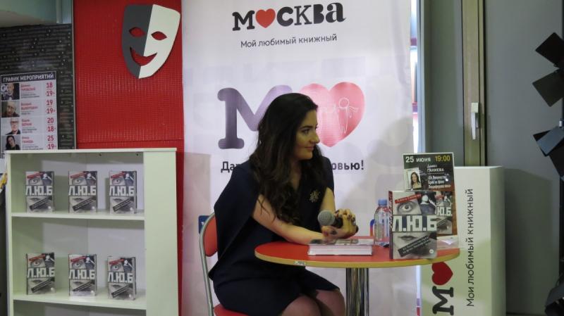 «Москва» приветствует Ее Лиличество