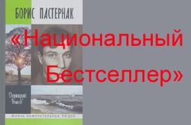 «Борис Пастернак» — «Национальный Бестселлер» за 2005 год