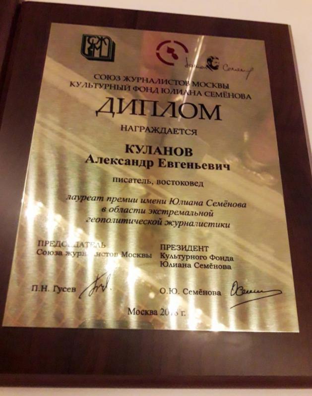 Александр Куланов – лауреат премии имени Юлиана Семенова