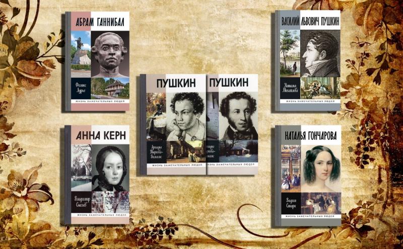 «Я памятник себе воздвиг нерукотворный…»: 220 лет со дня рождения Александра Сергеевича Пушкина