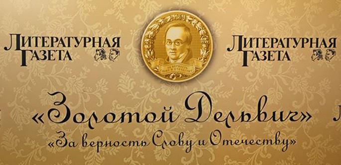Ольга Елисеева и Святослав Рыбас – лауреаты «Золотого Дельвига –2015»