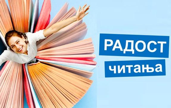 Молодогвардейские книги – на Белградской международной книжной ярмарке (21—28 октября)