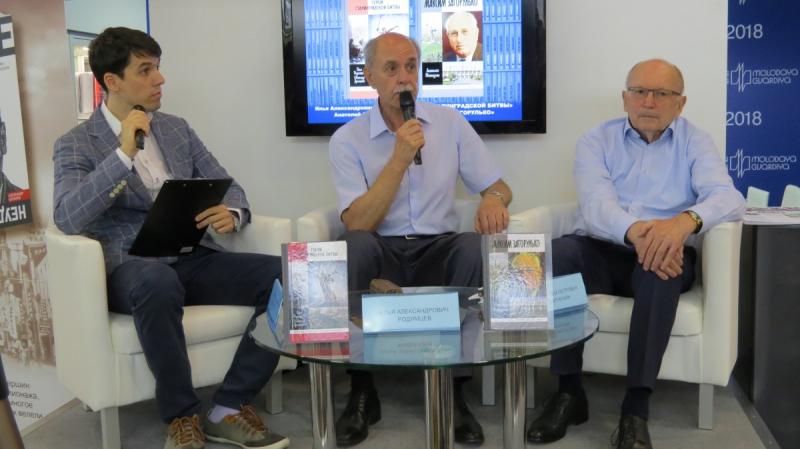 В рамках Московской международной книжной выставки-ярмарки—2018 состоялась презентация книг «Максим Загорулько» и «Герои Сталинградской битвы»