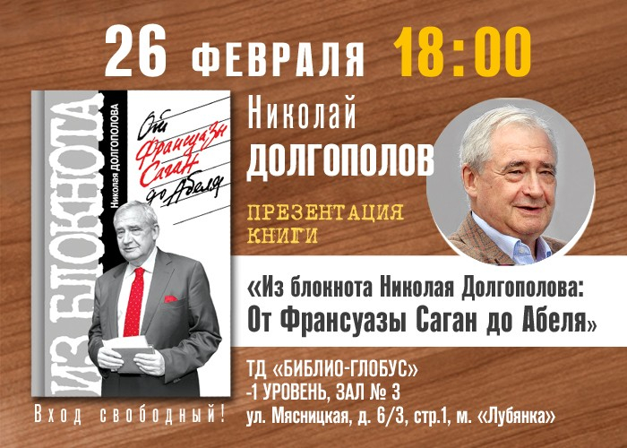 Николай Долгополов в «Библио-Глобусе»