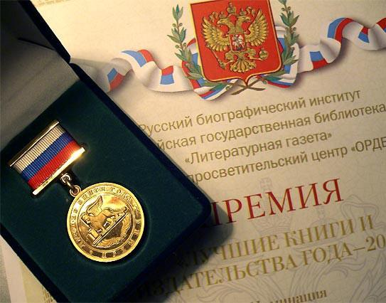 14 марта в Российской государственной библиотеке состоялась церемония вручения Национальной премии «Лучшие книги и издательства — 2016»