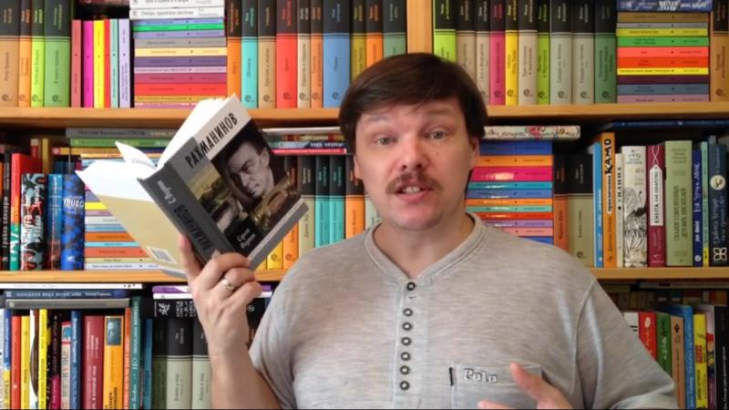 Блоги. Дмитрий Гасин — о книге Сергея Федякина «Рахманинов»
