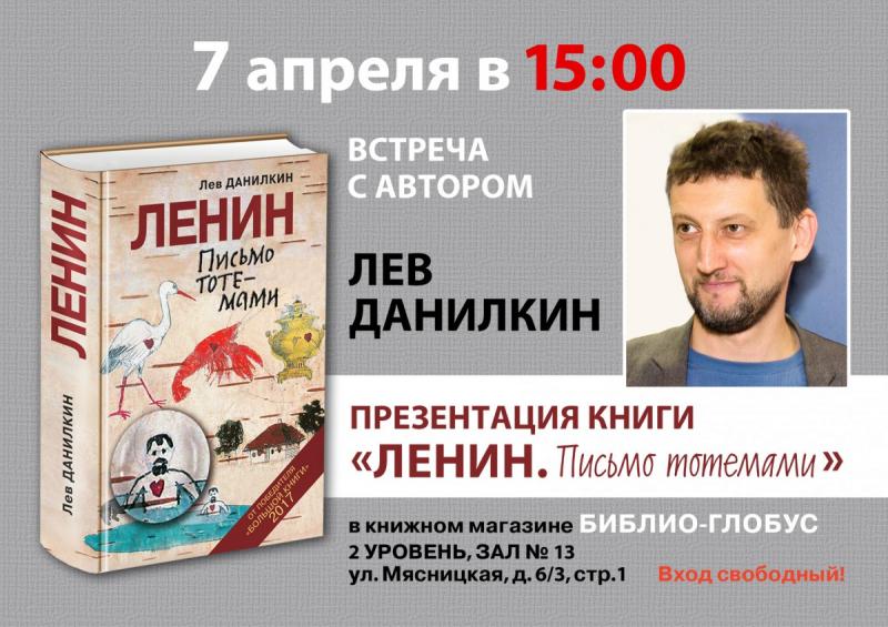 Лев Данилкин в «Библио-Глобусе»