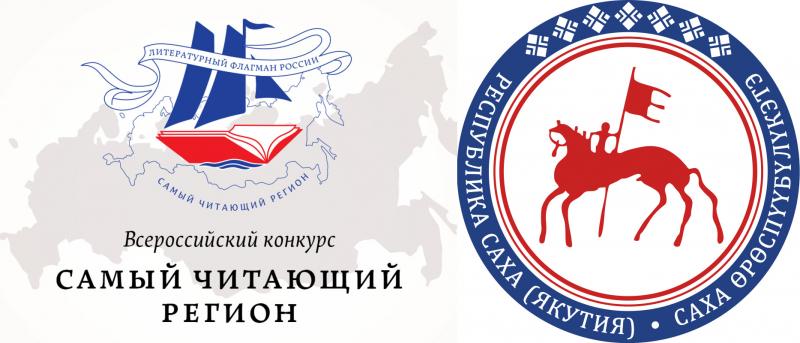 VI Всероссийский конкурс «Самый читающий регион»-2020
