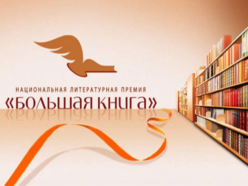 «Большая книга»–2018: «Михаил Бахтин» включился в борьбу