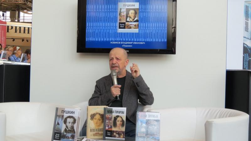 Владимир Новиков предствил свою книгу