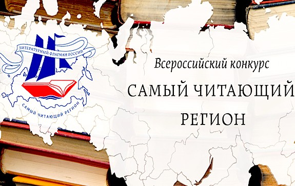 Конкурс «Самый читающий регион» — победит книга!