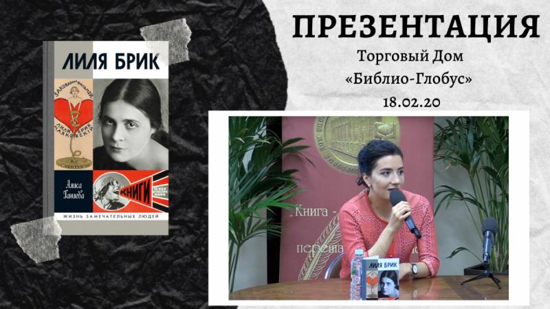 Алиса Ганиева представила свою книгу «Лиля Брик: Ее Лиличество на фоне Люциферова века»