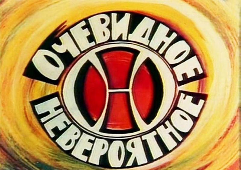 14 февраля знаменитому ученому, бессменному ведущему телепрограммы «Очевидное – невероятное» Сергею Капице (1928—2012) исполнилось бы 90 лет