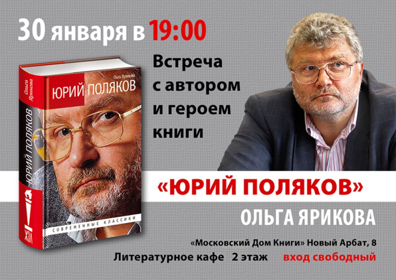 «Юрий Поляков» в МДК
