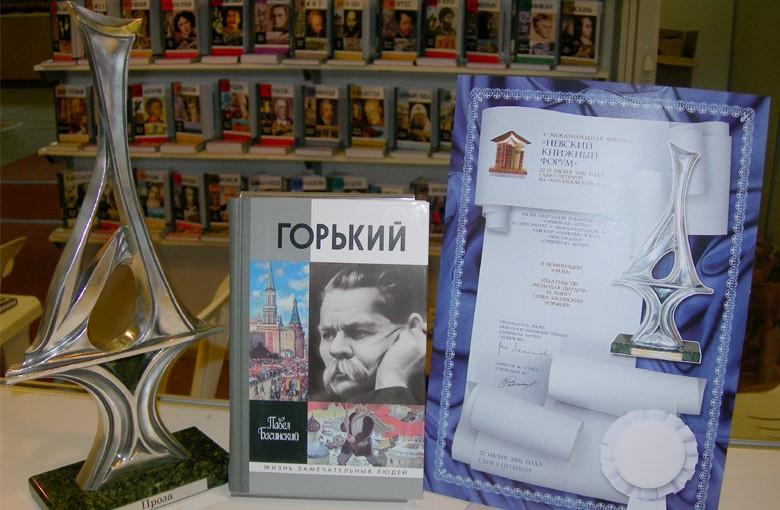 V Международная ярмарка «Невский книжный форум»