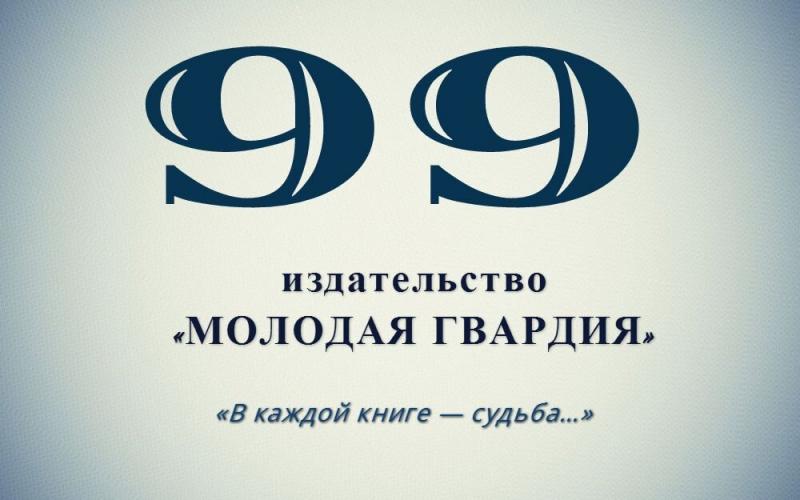 10 октября «Молодой гвардии» исполняется 99 лет