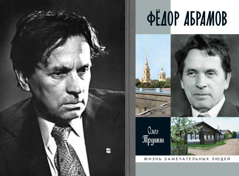 «Читающий город» — о книге «Федор Абрамов»